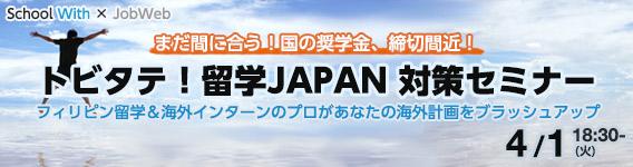 トビタテ留学JAPAN対策セミナー
