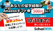 コラムを投稿してAmazonギフト券プレゼントキャンペーンに応募しよう! | School With
