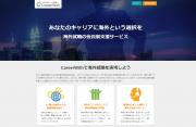 """海外就職の会員制支援サービス""""CareerWith""""をリリース"""