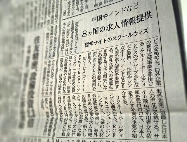 nikkei-careerwith