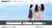 """School With""が欧米7ヶ国含む世界の留学口コミサイトへ!"